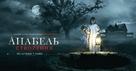 Annabelle: Creation - Ukrainian Movie Poster (xs thumbnail)