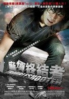 Troubleshooter - Taiwanese Movie Poster (xs thumbnail)