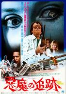 Race with the Devil - Japanese Movie Poster (xs thumbnail)