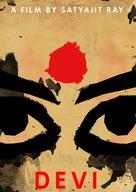 Devi - Indian Movie Poster (xs thumbnail)