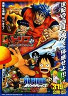 Toriko 3D: Kaimaku! Gurume adobenchâ! - Japanese Movie Poster (xs thumbnail)