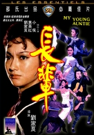 He qi dao - Movie Cover (xs thumbnail)