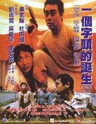 Yi ge zi tou de dan sheng - Hong Kong poster (xs thumbnail)