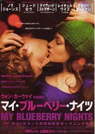 My Blueberry Nights - Japanese Movie Poster (xs thumbnail)