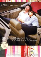 Ruang rak noi nid mahasan - Japanese Movie Poster (xs thumbnail)