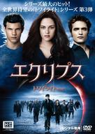 The Twilight Saga: Eclipse - Japanese Movie Cover (xs thumbnail)