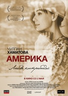 América - Russian Movie Poster (xs thumbnail)