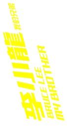 Bruce Lee - Chinese Logo (xs thumbnail)