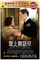 The King's Speech - Hong Kong Movie Poster (xs thumbnail)