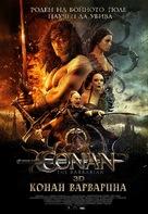 Conan the Barbarian - Bulgarian Movie Poster (xs thumbnail)