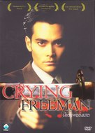Crying Freeman - Thai DVD cover (xs thumbnail)