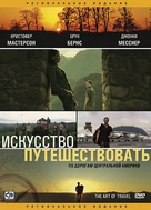 The Art of Travel - Russian Movie Cover (xs thumbnail)