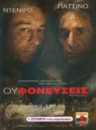 Righteous Kill - Greek Movie Poster (xs thumbnail)