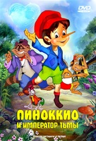 Pinocchio and the Emperor of the Night - Russian DVD cover (xs thumbnail)
