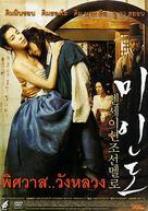 Mi-in-do - South Korean Movie Cover (xs thumbnail)