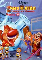 """Chip 'n Dale Rescue Rangers"" - Russian DVD cover (xs thumbnail)"