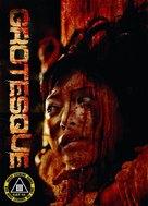 Gurotesuku - Austrian DVD cover (xs thumbnail)