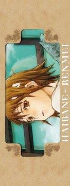 """Haibane renmei"" - Australian Movie Poster (xs thumbnail)"