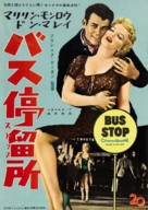 Bus Stop - Japanese Movie Poster (xs thumbnail)
