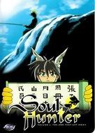 """""""Senkaiden Hôshin engi"""" - Movie Cover (xs thumbnail)"""