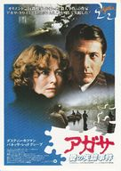 Agatha - Japanese Movie Poster (xs thumbnail)