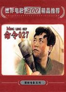 Myung ryoung-027 ho - Chinese Movie Cover (xs thumbnail)
