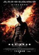 The Dark Knight Rises - Hong Kong Movie Poster (xs thumbnail)