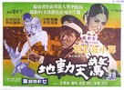 Jing tian dong di - Hong Kong Movie Poster (xs thumbnail)
