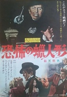 Chamber of Horrors - Japanese Movie Poster (xs thumbnail)