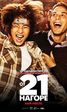 21 and Over - Bulgarian Movie Poster (xs thumbnail)