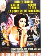 A Countess from Hong Kong - Belgian Movie Poster (xs thumbnail)