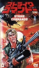 Strike Commando - Japanese Movie Cover (xs thumbnail)
