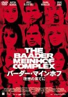 Der Baader Meinhof Komplex - Japanese DVD movie cover (xs thumbnail)