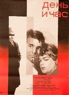 Le jour et l'heure - Russian Movie Poster (xs thumbnail)