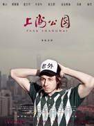 Park Shanghai - Chinese Movie Poster (xs thumbnail)