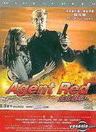 Agent Red - Hong Kong DVD cover (xs thumbnail)