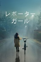 """""""Home Before Dark"""" - Japanese Movie Cover (xs thumbnail)"""
