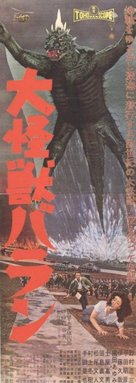Varan the Unbelievable - Japanese Movie Poster (xs thumbnail)