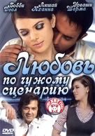 Naqaab: Disguised Intentions - Russian Movie Cover (xs thumbnail)