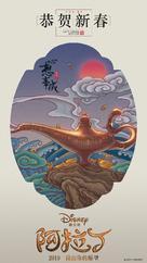 Aladdin - Chinese Movie Poster (xs thumbnail)