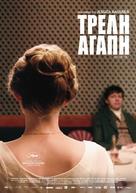 Amour fou - Greek Movie Poster (xs thumbnail)