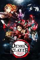 Kimetsu no Yaiba: Mugen Ressha-Hen - Movie Cover (xs thumbnail)