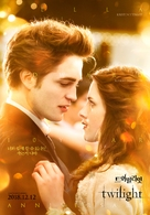 Twilight - South Korean Re-release poster (xs thumbnail)