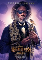 The Nutcracker and the Four Realms - South Korean Movie Poster (xs thumbnail)