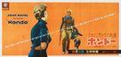 Hondo - Japanese Movie Poster (xs thumbnail)