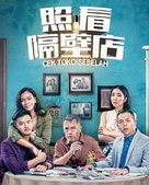 Cek Toko Sebelah - Chinese Video on demand movie cover (xs thumbnail)