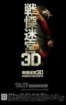 Senritsu meikyû 3D - Japanese Movie Poster (xs thumbnail)