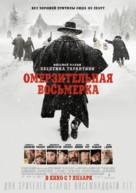 The Hateful Eight - Russian Movie Poster (xs thumbnail)