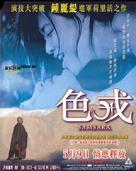 Samsara - Hong Kong Movie Poster (xs thumbnail)