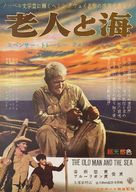 The Old Man and the Sea - Japanese Movie Poster (xs thumbnail)